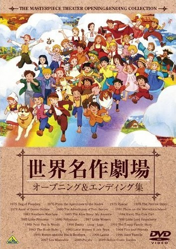 世界名作劇場35周年記念 世界名作劇場 オープニング&エンディング集