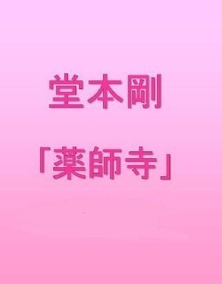 「薬師寺」 / 堂本剛