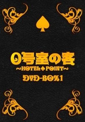 0号室の客 DVD-BOX1+2