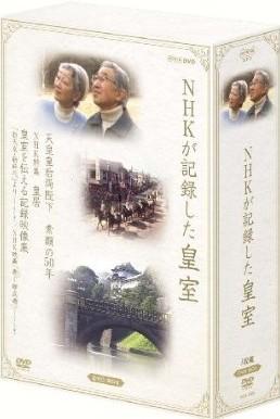 NHKが記録した皇室