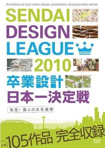 せんだいデザインリーグ2010 卒業設計日本一決定戦 発見!僕らの未来建築