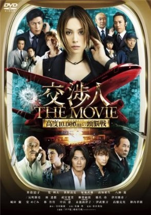 [DVD]交渉人 THE MOVIE タイムリミット 高度10,000mの頭脳戦「邦画 DVD ミステリー・サスペンス」