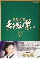 宮廷女官チャングムの誓い DVD-BOX 5