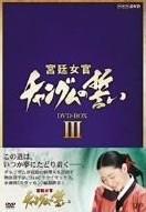 宮廷女官チャングムの誓い DVD-BOX 3