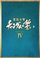 宮廷女官チャングムの誓い DVD-BOX 4
