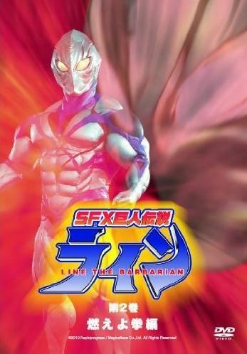 SFX巨人伝説ライン (2) 燃えよ拳編