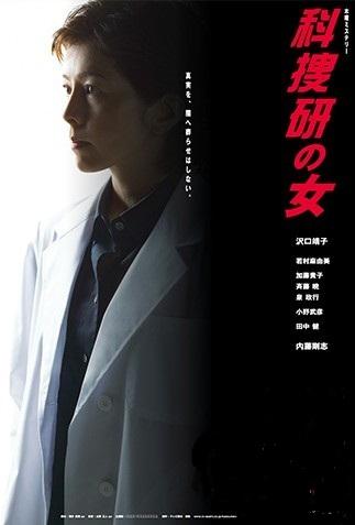 科捜研の女シリーズ9