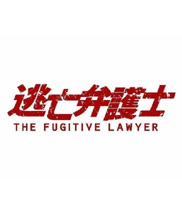 逃亡弁護士