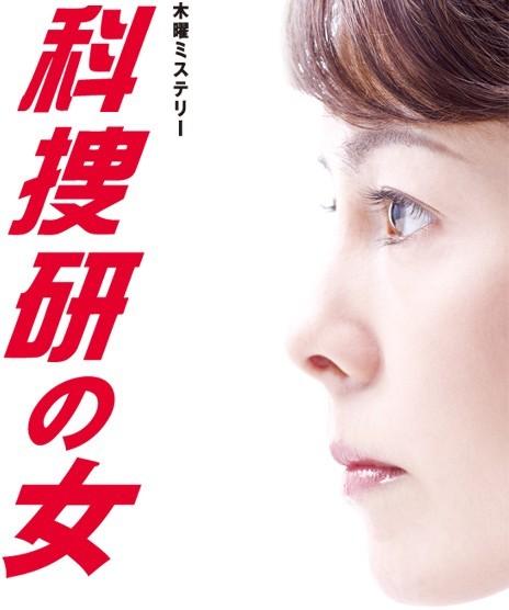 科捜研の女 2010