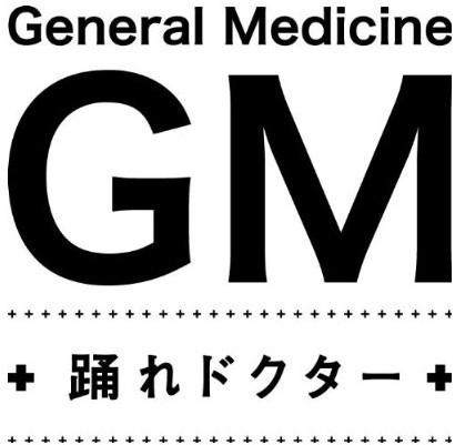 GM ~踊れドクター