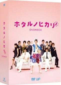 [DVD] ホタルノヒカリ2