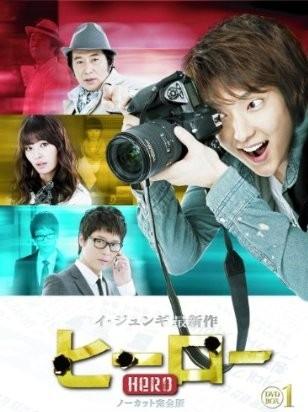 ヒーロー DVD-BOX 1+2