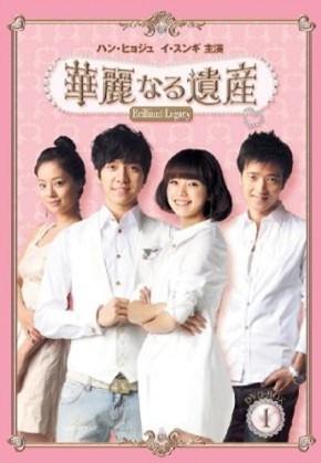 華麗なる遺産 DVD-BOX 1+2+3