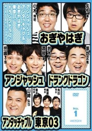 アンジャッシュ、アンタッチャブル、おぎやはぎ、東京03、ドランクドラゴン & the others in バカヂカラ No.1+2