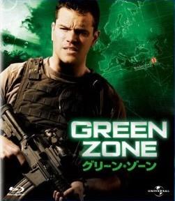グリーン?ゾーン