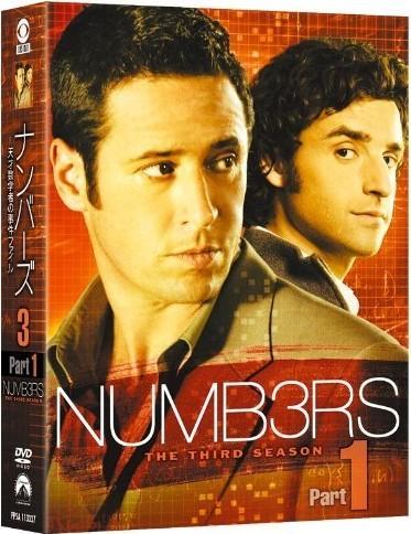 ナンバーズ 天才数学者の事件ファイル シーズン3 DVD-BOX