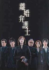 離婚弁護士 DVD-BOX 1+2