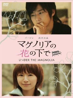 マグノリアの花の下で~UNDER THE MAGNOLIA~