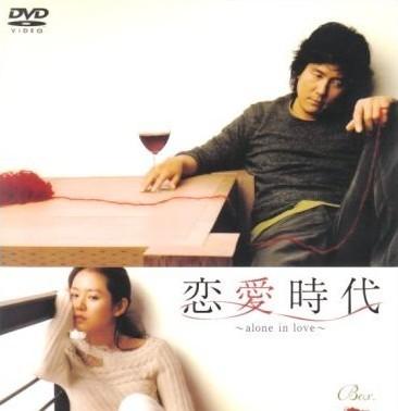 恋愛時代 BOX 1+2