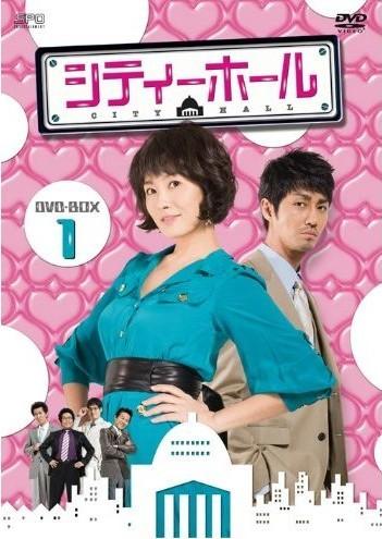 シティーホール DVD-BOX1+2