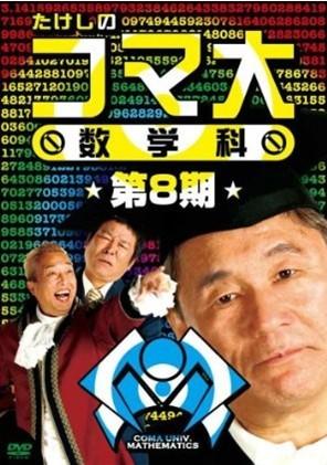 たけしのコマ大数学科 第8期
