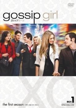 gossip girl / ゴシップガール セット1