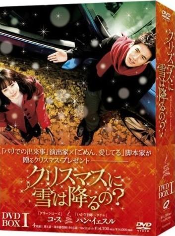 クリスマスに雪は降るの?DVD-BOX 1+2