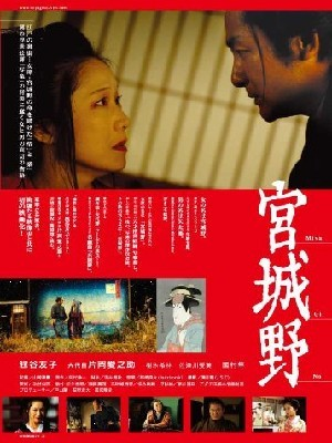 [DVD]宮城野「邦画 DVD ラブストーリ」