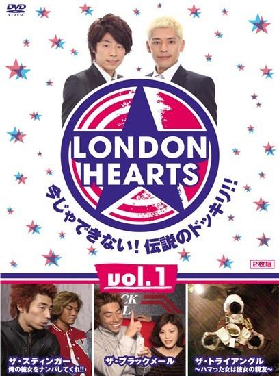 ロンドンハーツ  vol.1-vol.3