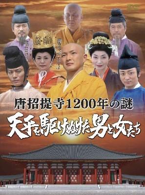 唐招提寺1200年の謎 天平を駆けぬけた男と女たち