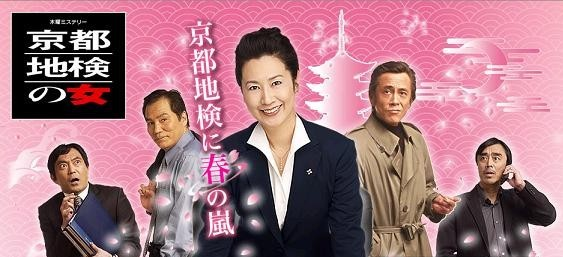 京都地検の女 2009