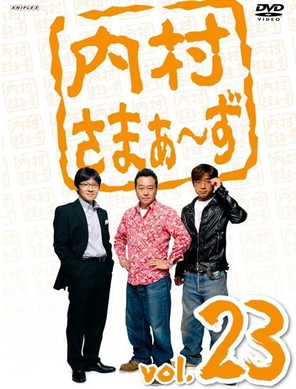 内村さまぁ~ず vol.23~vol.25