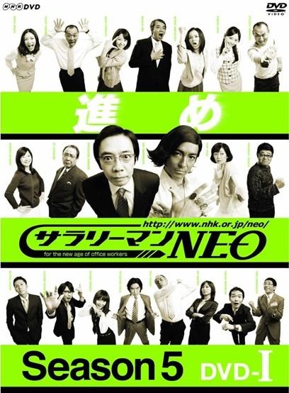 NHK DVD サラリーマンNEO SEASON5 DVD-1