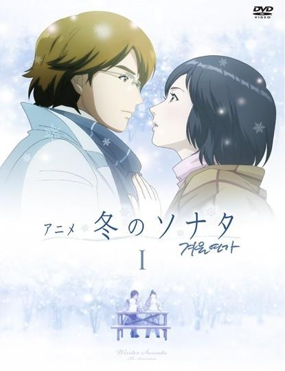 アニメ「冬のソナタ」 完全版 DVD BOX 1+2