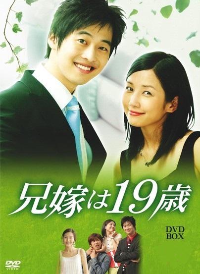 兄嫁は19歳 DVD-BOX1+2