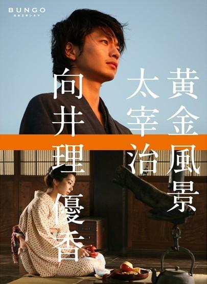 [DVD]BUNGO-日本文学シネマ- 黄金風景「邦画 DVD ラブストーリ」