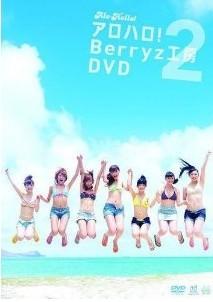 アロハロ!2 Berryz工房DVD