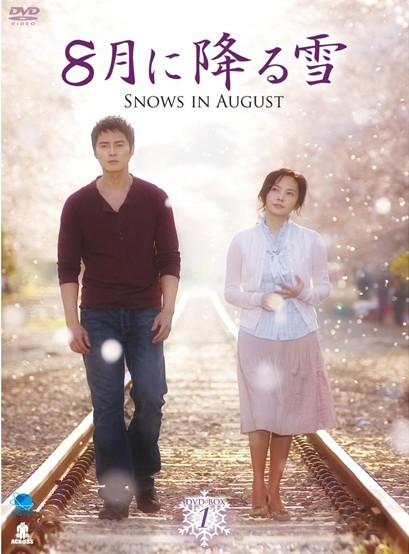8月に降る雪 DVD-BOX 1+2