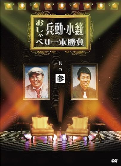 [DVD]兵動・小籔のおしゃべり一本勝負 其の参 其の四「日本お笑い系」