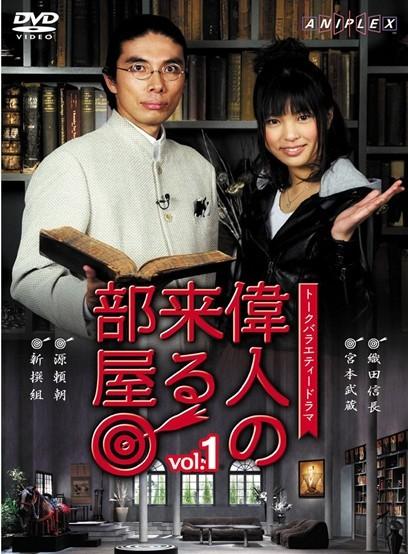 [DVD]偉人の来る部屋 vol.1-vol.3「邦画 DVD お笑い・バラエティ」