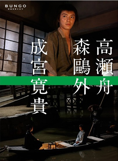 [DVD]BUNGO-日本文学シネマ- 高瀬舟「邦画 DVD アクション」