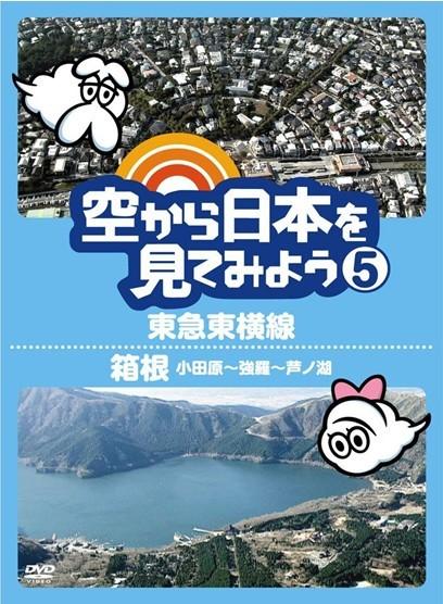 空から日本を見てみよう5-6