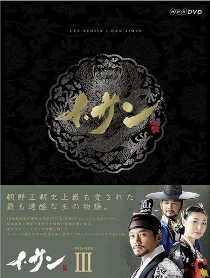 イ・サン DVD-BOX 3 4