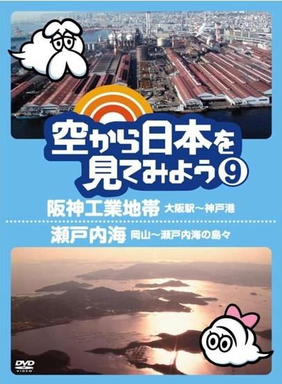 空から日本を見てみよう9-10
