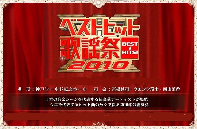 ベストヒット歌謡祭 2010