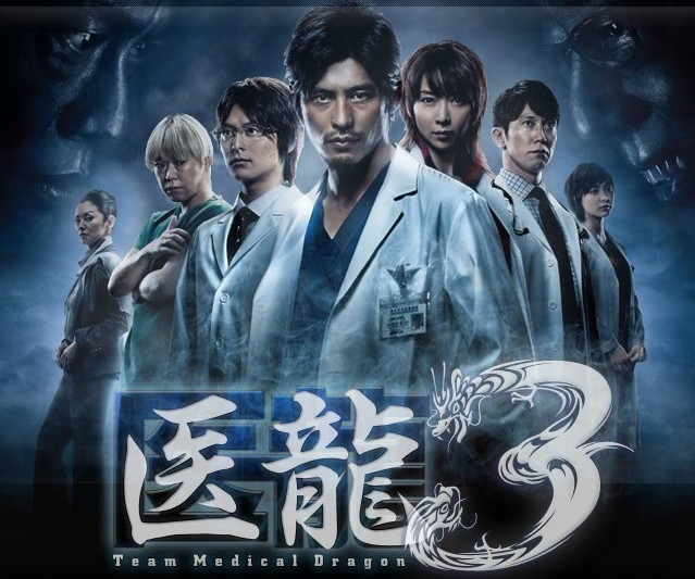 [DVD] 医龍3 DVD-BOX