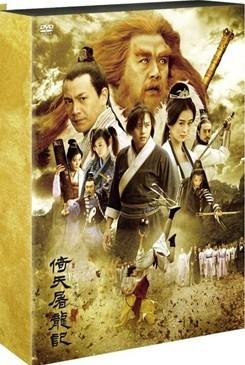 倚天屠龍記 DVD-BOX1