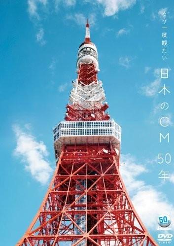 ~ACC 50周年企画DVDシリーズ~ もう一度観たい 日本のCM 50年+CMにチャンネルをあわせた日 杉山登志TVCM作品集