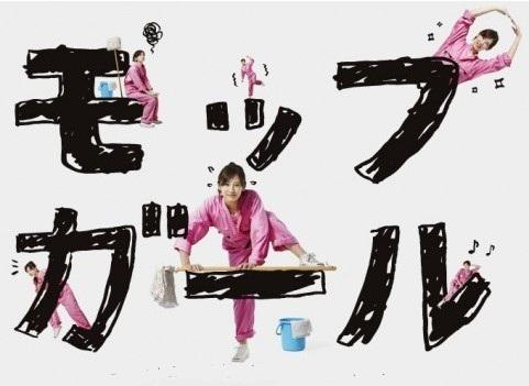 [DVD] モップガール