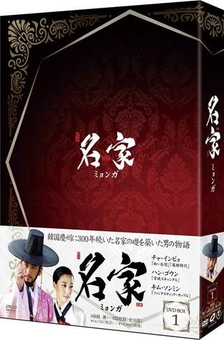 名家<ミョンガ>DVD-BOX 1+2